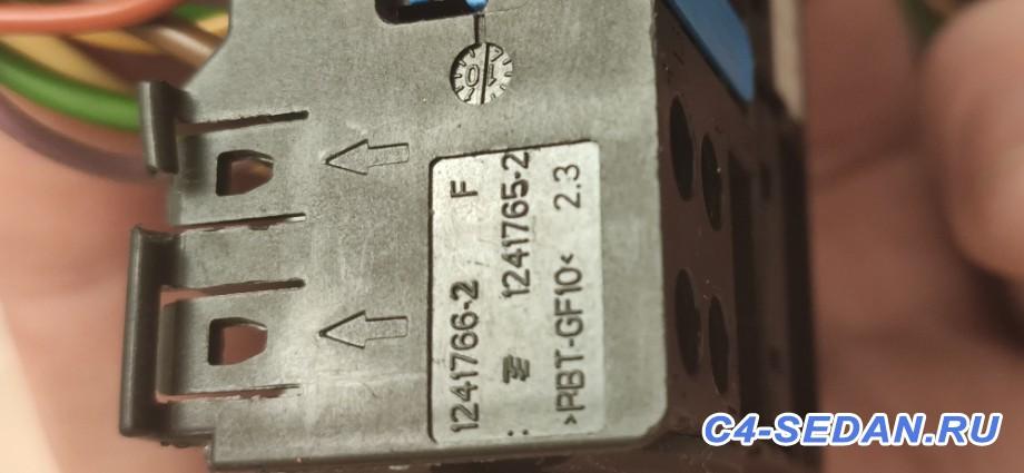 Разъёмы в автомобиле схемы подключения, маркировки  - IMG_20200319_004754.jpg