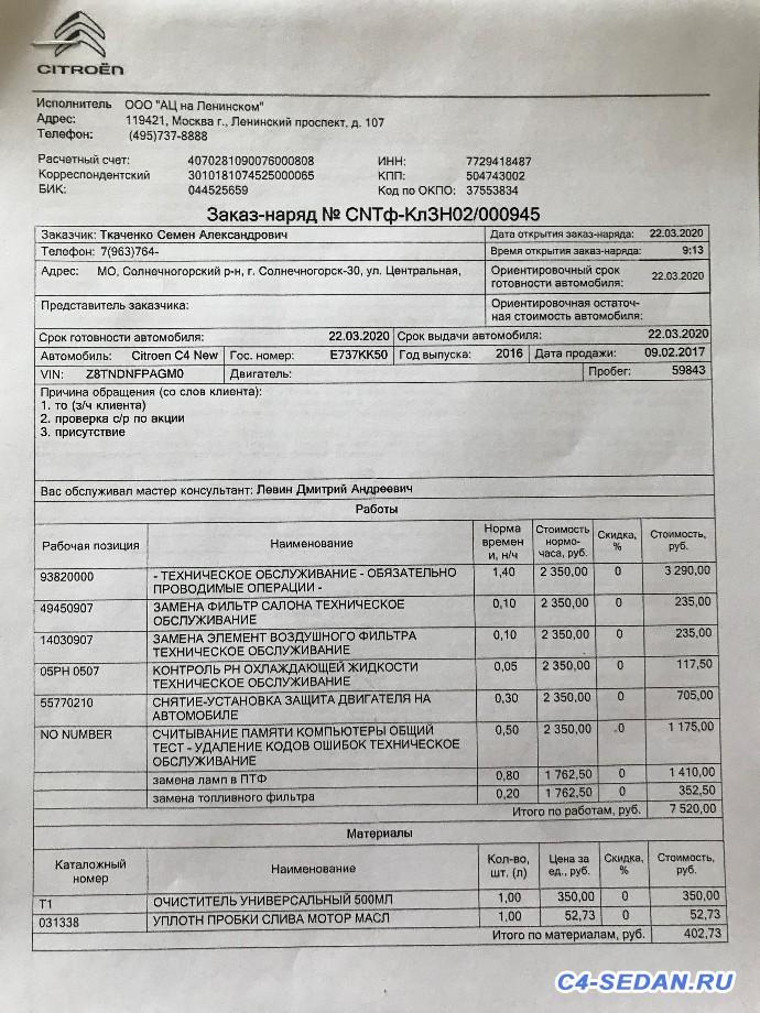 [БЖ] SemT7, обслуживание и ремонт блокнот  - IMG_0577.JPG