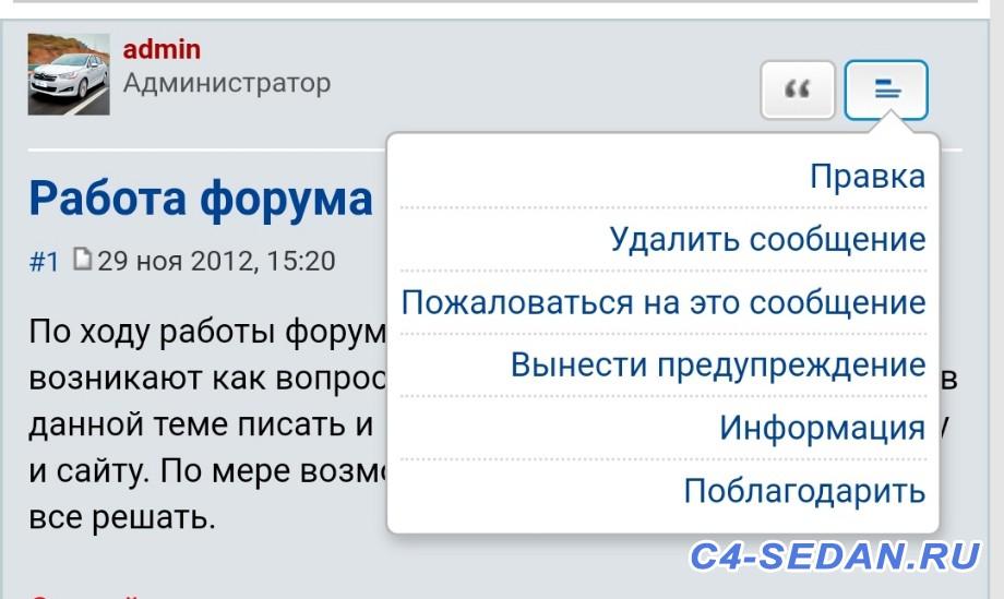Работа форума и его модерирование - IMG_20200330_205355.jpg
