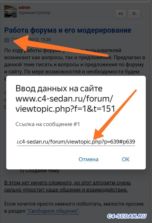 Работа форума и его модерирование - IMG_20200401_084250.jpg