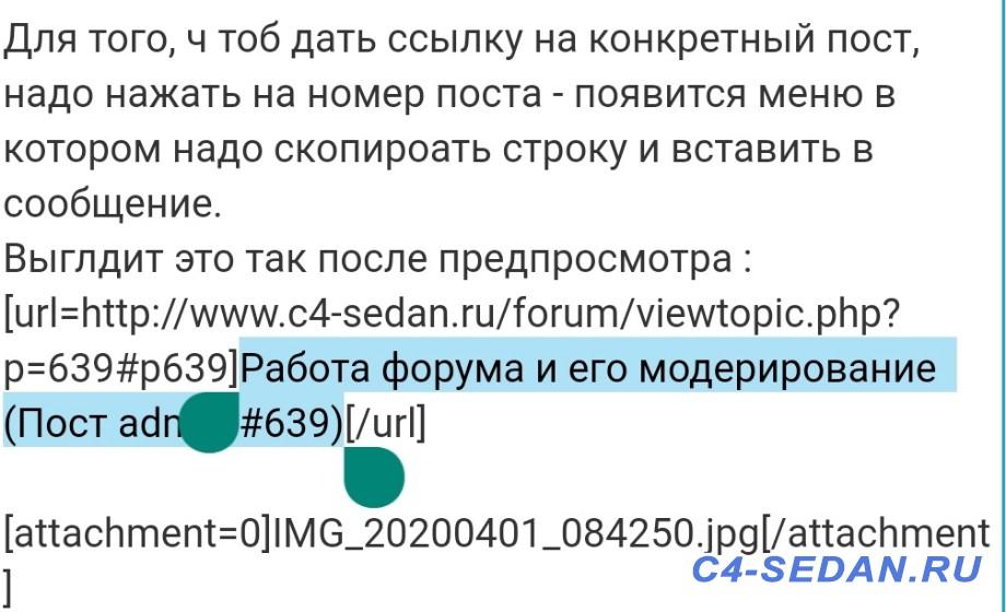 Работа форума и его модерирование - IMG_20200401_085526.jpg