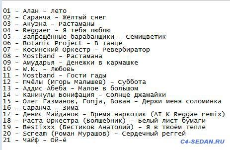 Музыка В Дорогу - 504471681.jpg