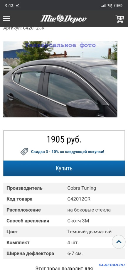 Дефлекторы на боковые окна - Screenshot_2020-05-26-09-13-57-905_com.android.chrome.jpg
