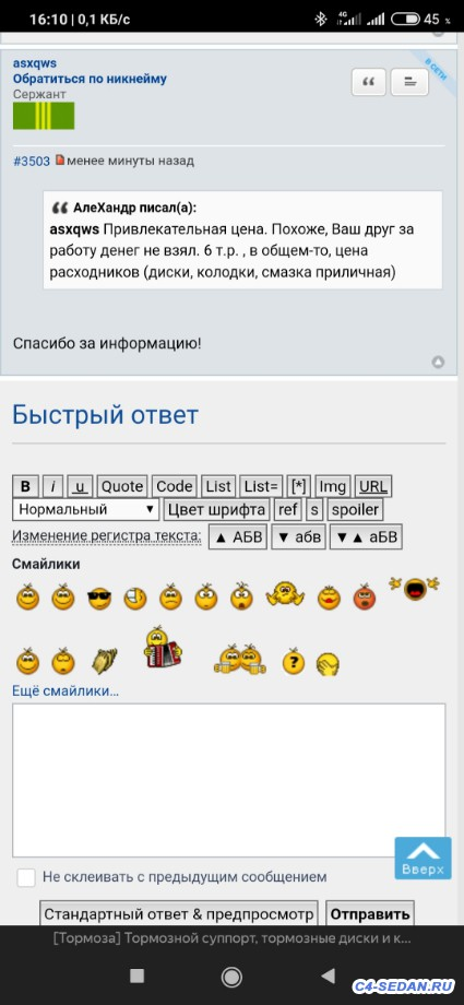 Работа форума и его модерирование - Screenshot_2020-05-26-16-10-05-018_com.yandex.browser.jpg