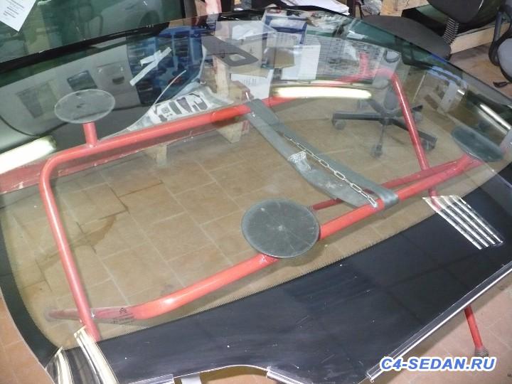 [БЖ C4B7] Лобовое стекло с обогревом - P1080218.JPG