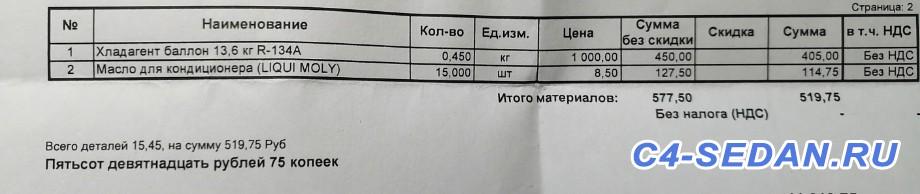 Бумага чего и сколько залито - IMG_20200617_194649.jpg