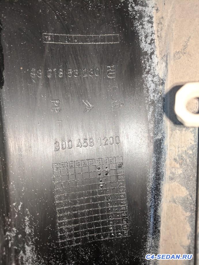 Маркировка переднего бампера - IMG_20200624_143048.jpg