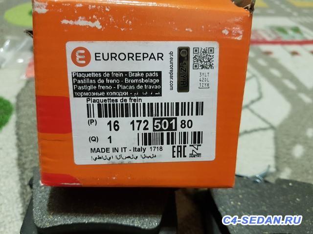 [Тормоза] Тормозной суппорт, тормозные диски и колодки - image.jpg