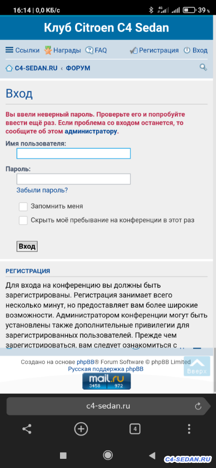 Работа форума и его модерирование - Screenshot_2020-07-07-16-14-20-324_com.yandex.browser.png