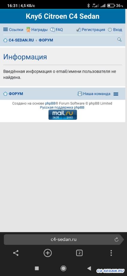 Работа форума и его модерирование - Screenshot_2020-07-07-16-31-00-447_com.yandex.browser.jpg
