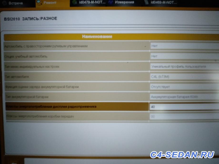 Lexia DiagBox , и активация скрытых возможностей - IMG_20200716_152429.jpg