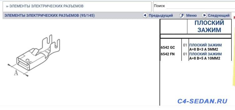 [Москва] Разбор Citroen DS4 THP200 2012 - 00a3da68-f085-4d2d-9c80-c7cbde3596c7.jpg