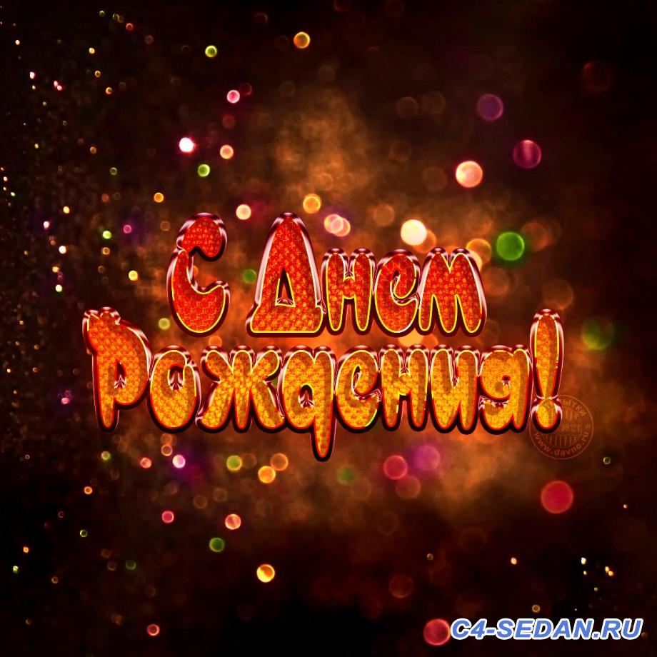 Поздравляем С Днём Рождения  - kartinki-i-otkrytki-den-rozhdeniya-dlya-lubimogo-56.jpg