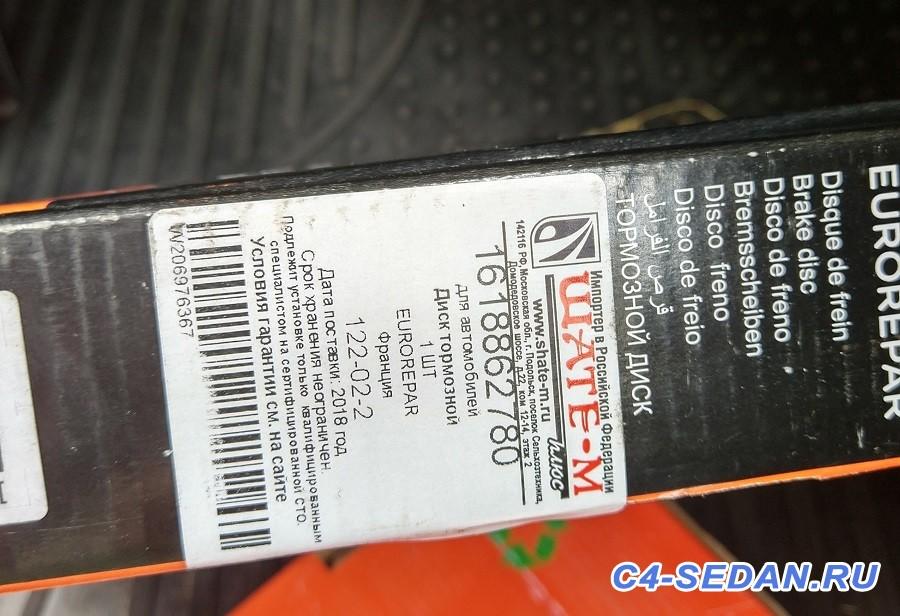 [Тормоза] Тормозной суппорт, тормозные диски и колодки - диск5.jpg