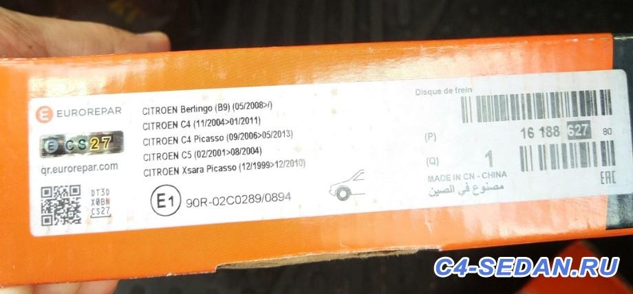[Тормоза] Тормозной суппорт, тормозные диски и колодки - диск6.jpg