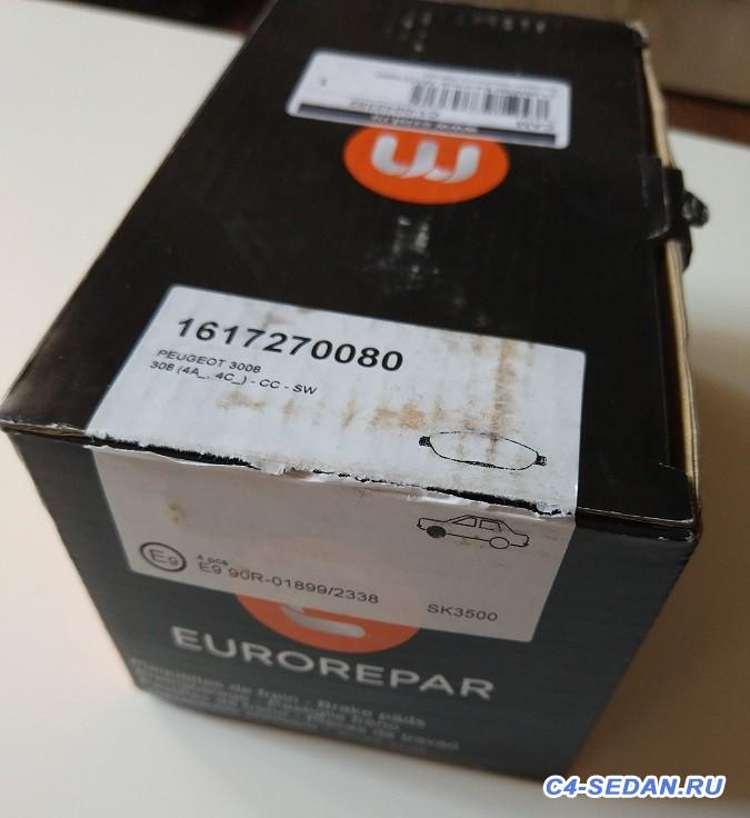 [Тормоза] Тормозной суппорт, тормозные диски и колодки - колодки3.jpg