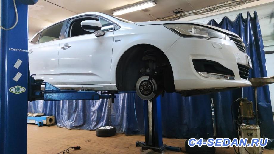 [Сервис Peugeot Citroen Club] Отзывы - IMG_20200613_143138.jpg