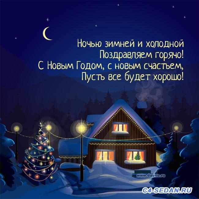 С НоВыМ ГоДоМ 2016  - noviy-god-1263.jpg