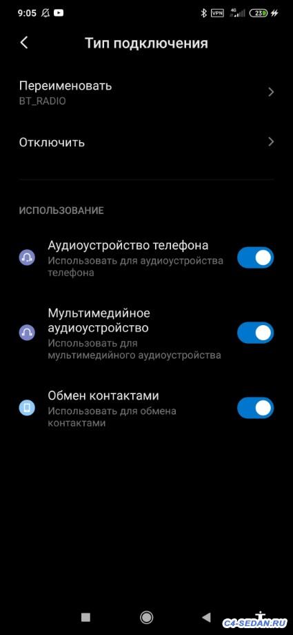 Штатная мультимедийная система общая тема  - Screenshot_2020-08-19-09-05-05-232_com.android.settings.jpg