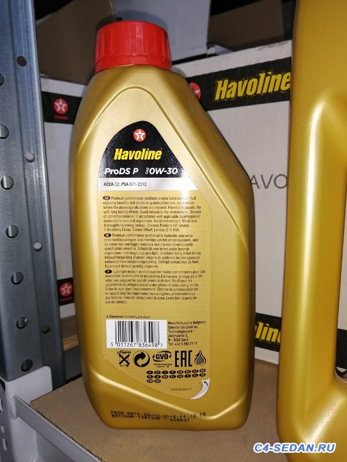 [Тольятти] [ТК] [РФ] Продам масло Texaco Havoline ProDs P 0w-30 - 2020-08-18 11-28-03.JPG