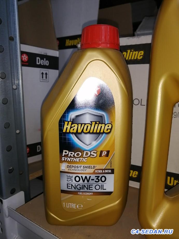 [Тольятти] [ТК] [РФ] Продам масло Texaco Havoline ProDs P 0w-30 - 2020-08-18 11-27-57.JPG