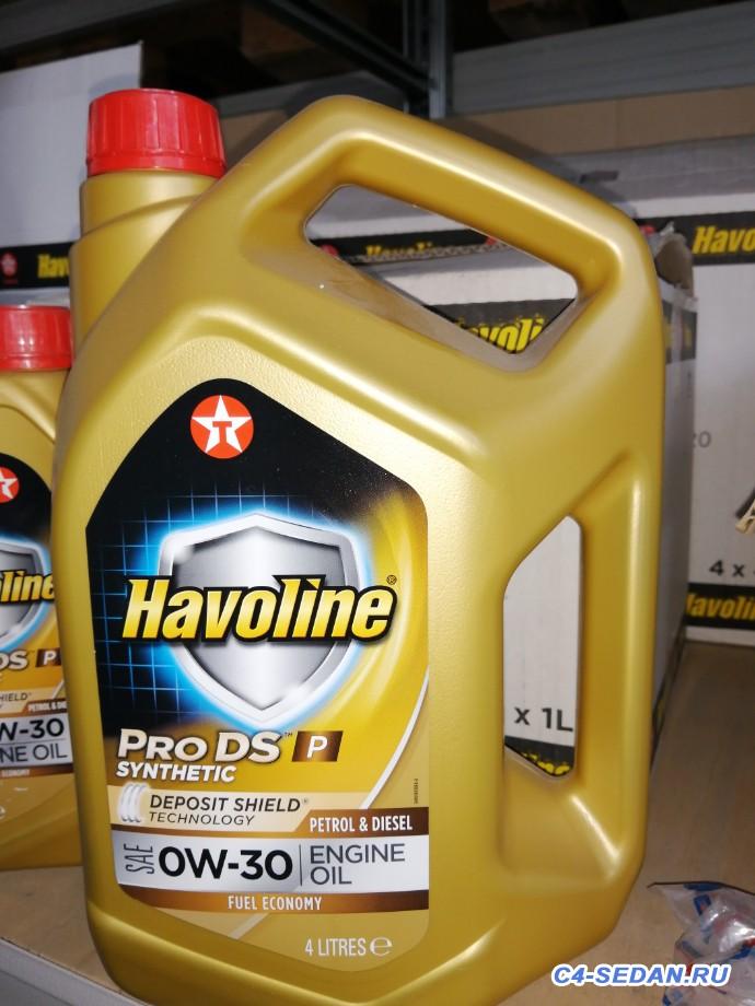 [Тольятти] [ТК] [РФ] Продам масло Texaco Havoline ProDs P 0w-30 - 2020-08-18 11-27-42.JPG