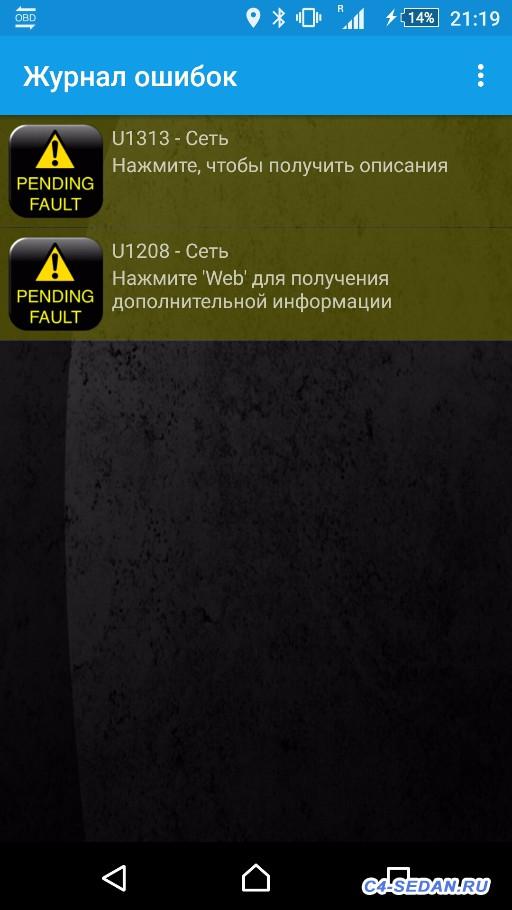 Загорелся сигнал SERVICE чек, что делать? - Screenshot_2016-01-03-21-19-33.jpg