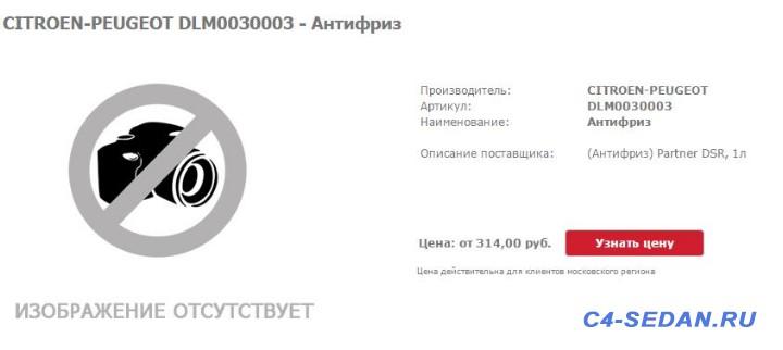 Антифриз Охлаждающая жидкость - 505327692.jpg