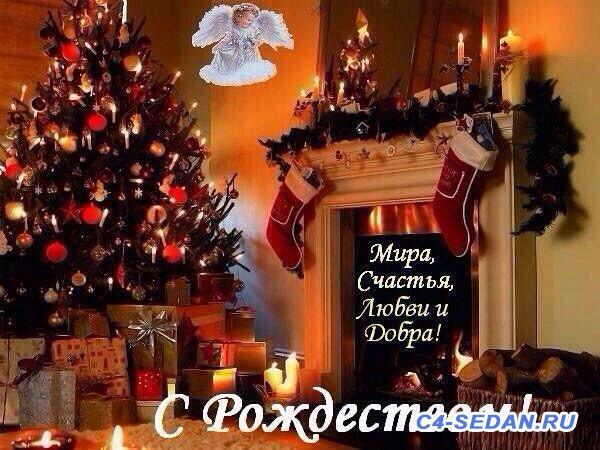 С праздником Рождества Христова  - IMG-20160107-WA0004.jpg
