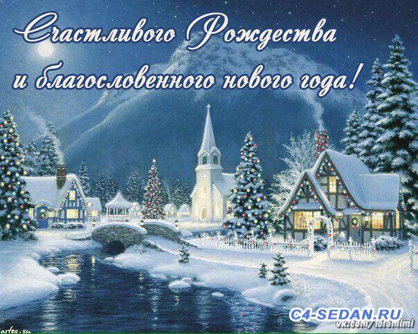 С праздником Рождества Христова  - IMG-20160107-WA0001.jpg