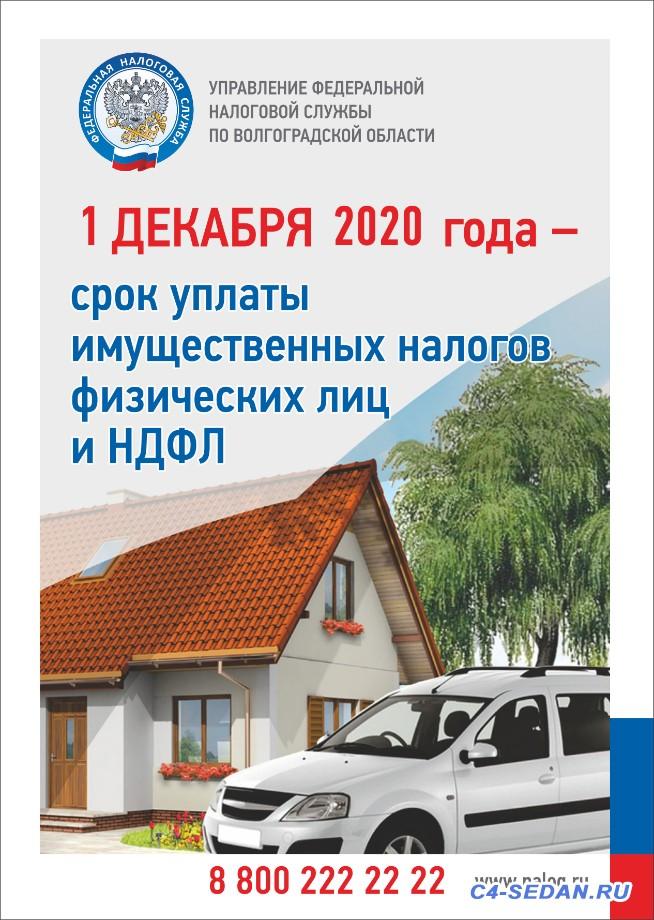 Веселые видеокадры и картинки - Плакат_ имущ налоги.jpg