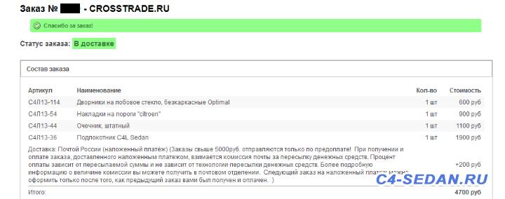 Клубная закупка в Кросстрэйд.ру - 3 - Заказ в crosstrade.png