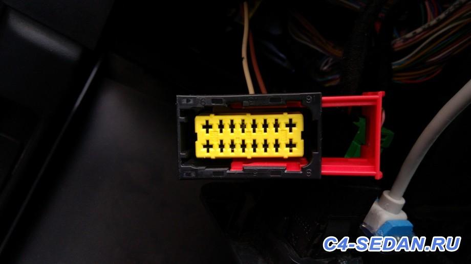Разъёмы в автомобиле схемы подключения, маркировки  - IMG_20150828_115040.jpg