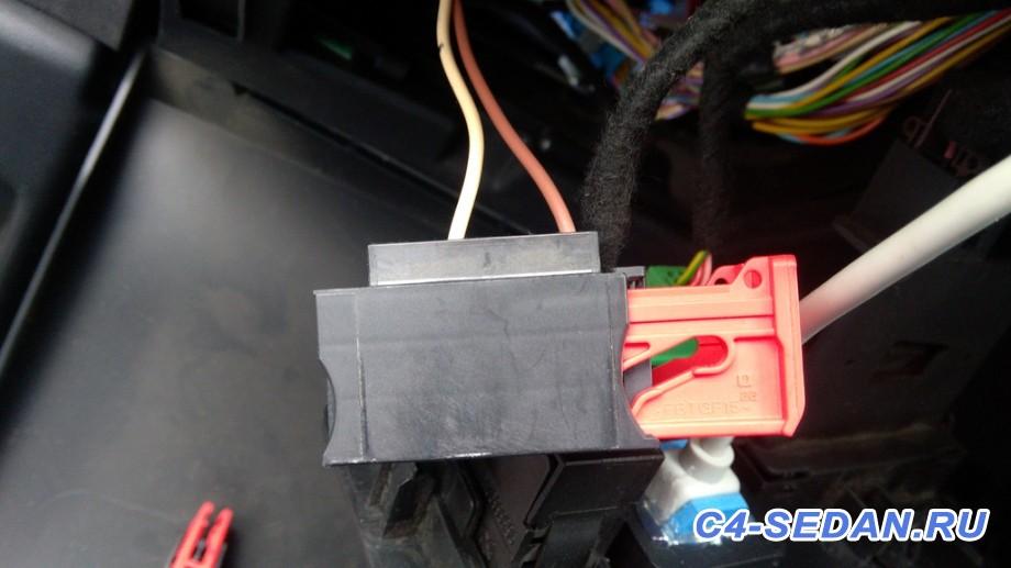 Разъёмы в автомобиле схемы подключения, маркировки  - IMG_20150828_115048.jpg