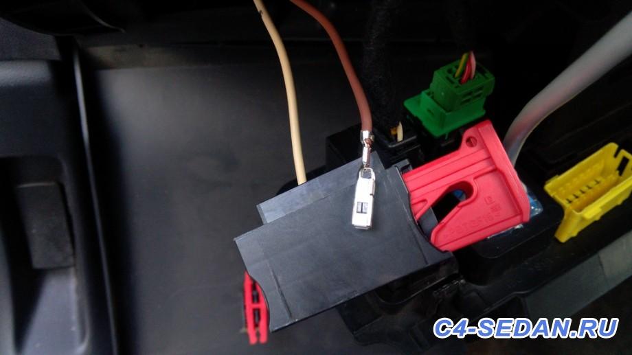Разъёмы в автомобиле схемы подключения, маркировки  - IMG_20150828_120121.jpg