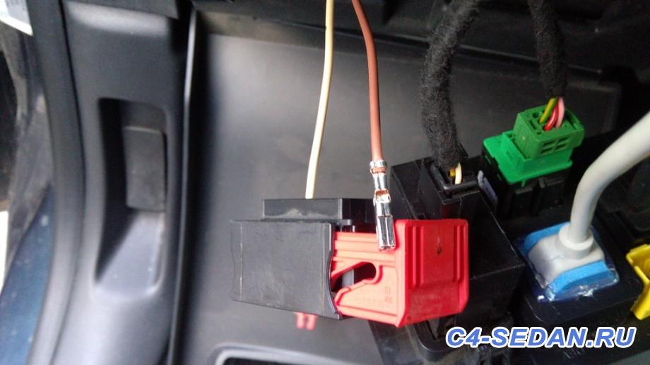 Разъёмы в автомобиле схемы подключения, маркировки  - IMG_20150828_120139.jpg