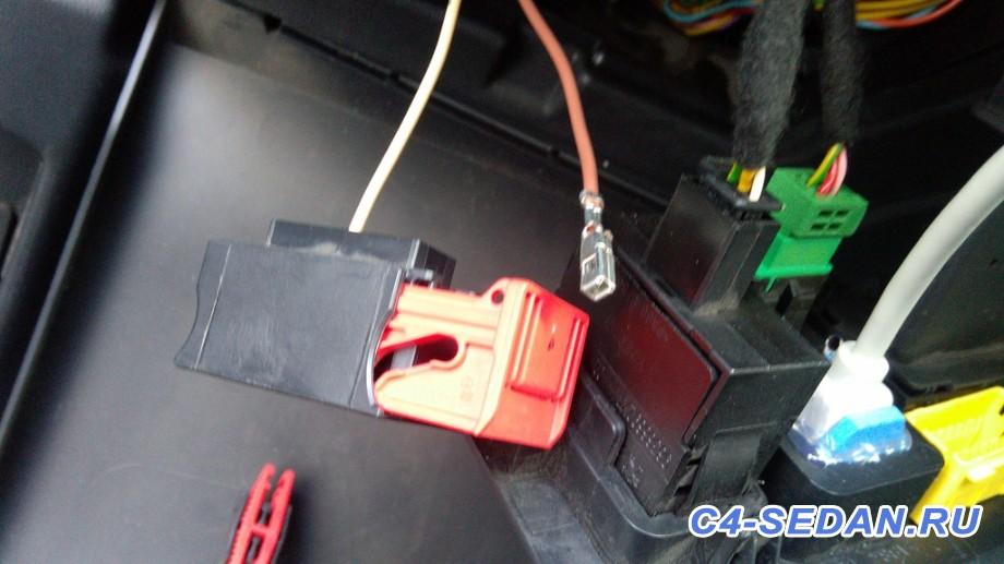 Разъёмы в автомобиле схемы подключения, маркировки  - IMG-20150828-120158.jpg