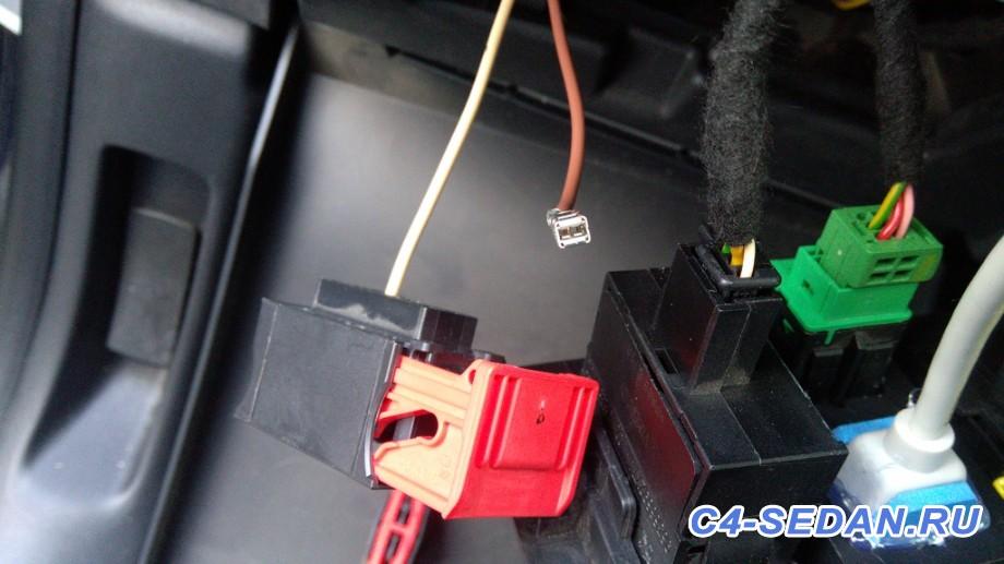 Разъёмы в автомобиле схемы подключения, маркировки  - IMG_20150828_120210.jpg