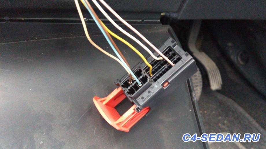 Разъёмы в автомобиле схемы подключения, маркировки  - IMG_20150911_145010.jpg