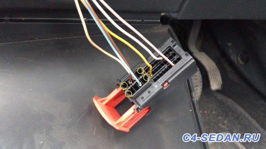 Разъёмы в автомобиле схемы подключения, маркировки  - IMG_20150911_145010_1.jpg