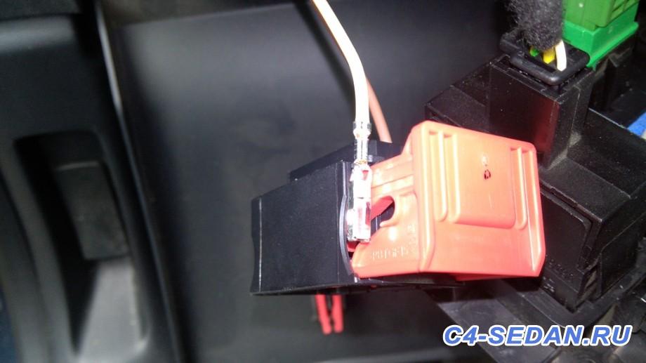 Разъёмы в автомобиле схемы подключения, маркировки  - IMG_20150828_115655.jpg