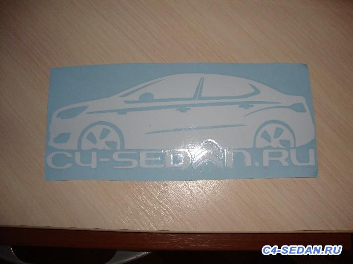 Клубная наклейка - DSC05780.JPG