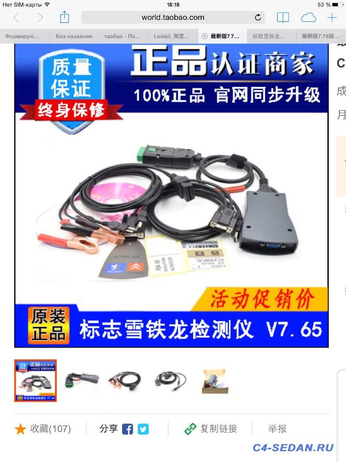Lexia DiagBox , и активация скрытых возможностей - image.jpg