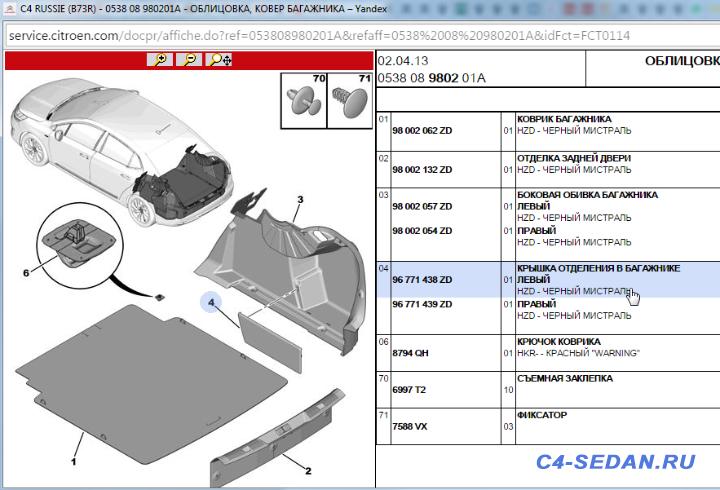 Возможности багажника - ScreenShot00066.png