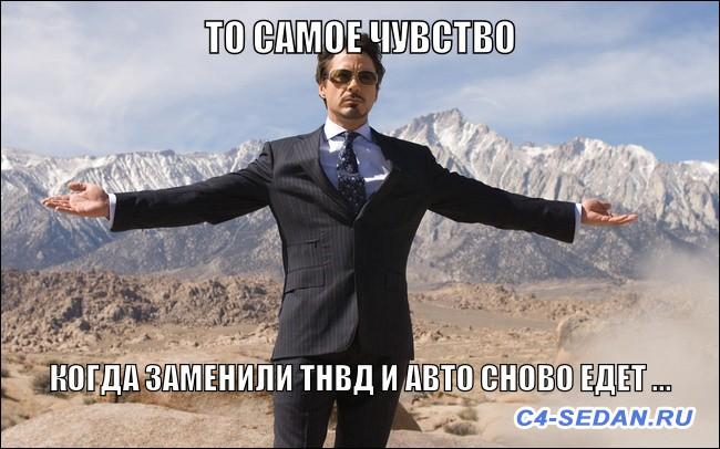 Загорелся сигнал SERVICE чек, что делать? - meme-BaTS3v.jpg