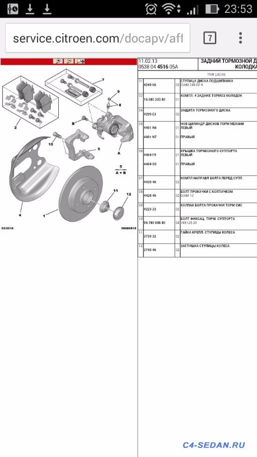Щитки на передние тормозные диски - Screenshot_2016-01-14-23-53-21.jpg