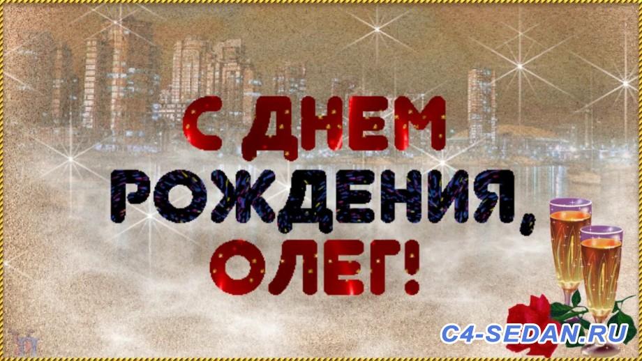 Поздравляем С Днём Рождения  - Открытки-с-днём-рождения-Олег-Открытки-с-именем-Олег-с-признаниями-34579.jpg