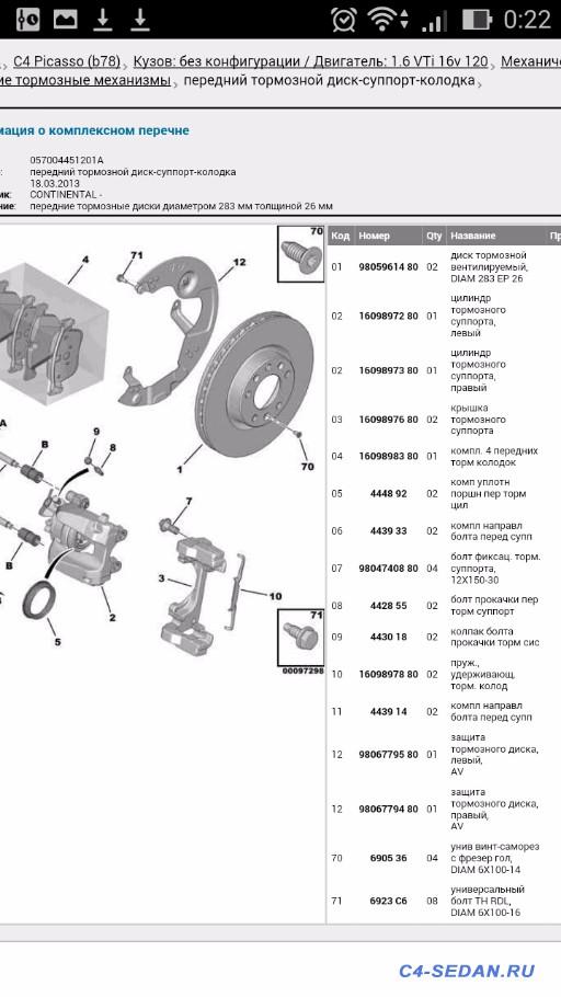 Щитки на передние тормозные диски - Screenshot_2016-01-15-00-22-33.jpg