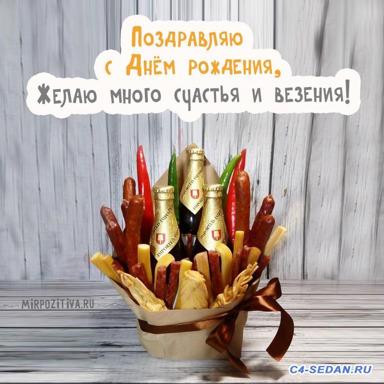 Поздравляем С Днём Рождения  - 1496160817_muzgskoi_buket.jpg