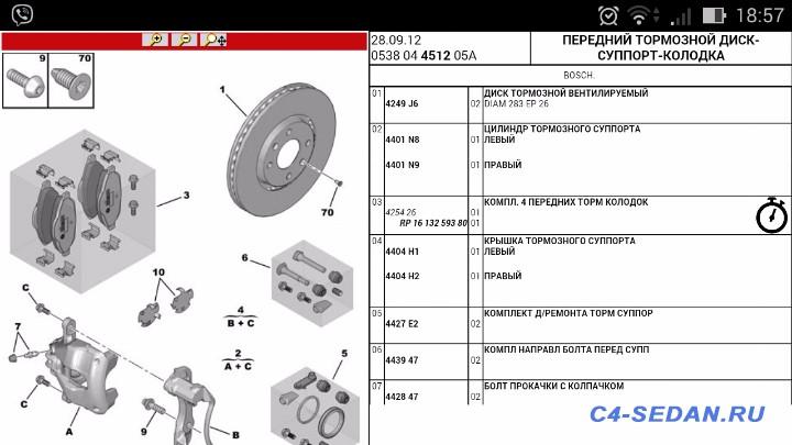 Щитки на передние тормозные диски - Screenshot_2016-01-15-18-57-17.jpg